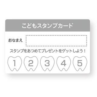 【裏面】キッズ・小児歯科スタンプカードデザイン14(角丸)