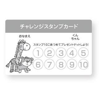 【裏面】キッズ・小児歯科スタンプカードデザイン17(角丸)