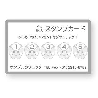 【裏面】キッズ・小児歯科スタンプカードデザイン19(角丸)