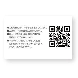 【裏面】QRコードカードデザイン20(角丸)