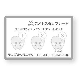 【裏面】キッズ・小児歯科スタンプカードデザイン23(角丸)
