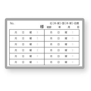 【裏面】診察券予約カードデザイン24(角丸)