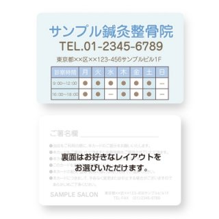 【紙製・PETカード】シンプル診察券カードデザイン25(角丸)