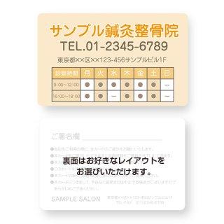 【紙製・PETカード】シンプル診察券カードデザイン26(角丸)