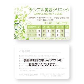 【紙製・PETカード】エレガント診察券カードデザイン27(角丸)