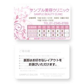 【紙製・PETカード】エレガント診察券カードデザイン28(角丸)