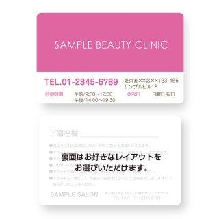 【紙製・PETカード】シンプル 診察券カードデザイン01(角丸)