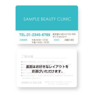 【紙製・PETカード】シンプル 診察券カードデザイン02(角丸)