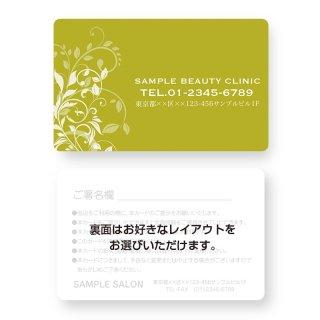 【紙製・PETカード】シンプル 診察券カードデザイン03(角丸)