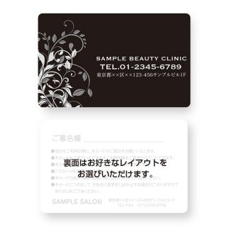 【紙製・PETカード】シンプル 診察券カードデザイン04(角丸)