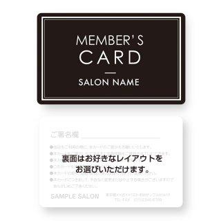 【紙製・PETカード】会員・ショップメンバーズカードデザイン01(角丸)
