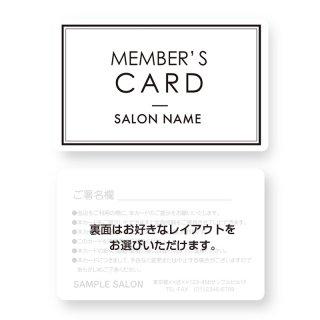 【紙製・PETカード】会員・ショップメンバーズカードデザイン02(角丸)