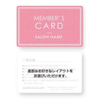 【紙製・PETカード】会員・ショップメンバーズカードデザイン03(角丸)