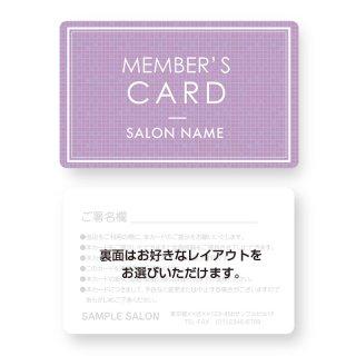 【紙製・PETカード】会員・ショップメンバーズカードデザイン04(角丸)