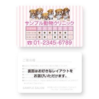 【紙製・PETカード】ペットケア・ペットホテル・トリミングカード04(角丸)