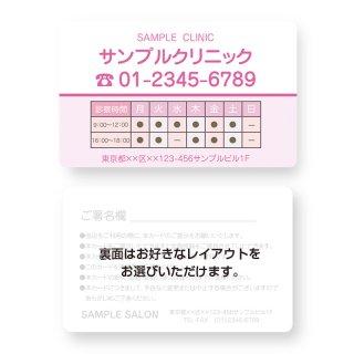 【紙製・PETカード】定番診察券カードデザイン01(角丸)