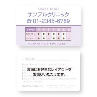【紙製・PETカード】定番診察券カードデザイン02(角丸)