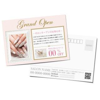 【DMはがき】美容サロンOPEN・開業のお知らせデザイン03