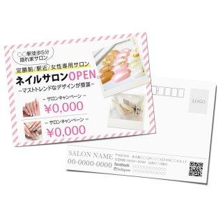 【DMはがき】サロンOPEN&キャンペーン告知デザイン02