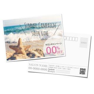 【DMはがき】夏の特別サマーキャンペーン02