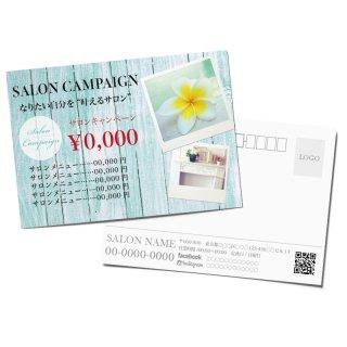 【DMはがき】美容サロンキャンペーン告知デザイン03