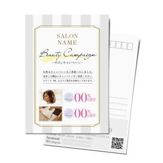 【DMはがき】サロンキャンペーンデザイン02