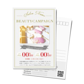 【DMはがき】サロンキャンペーンポストカードデザイン12