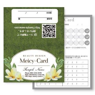 【 2つ折りショップカード 】南国プルメリアリラクゼーション01