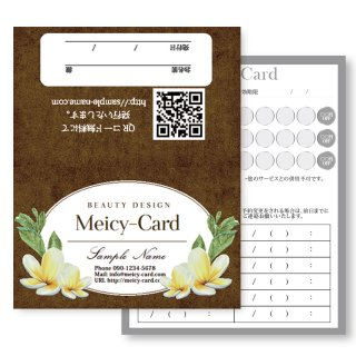 【 2つ折りショップカード 】南国プルメリアリラクゼーション02