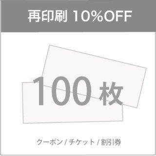 《再印刷10%OFF》100枚|クーポンチケット・割引券