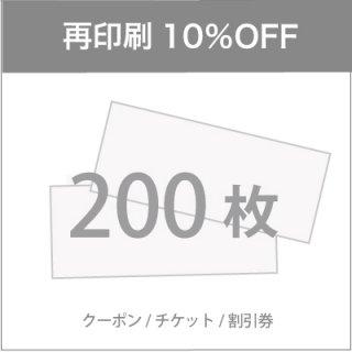 《再印刷10%OFF》200枚|クーポンチケット・割引券