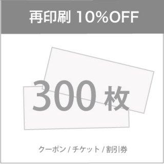 《再印刷10%OFF》300枚|クーポンチケット・割引券