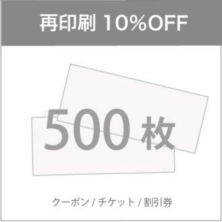 《再印刷10%OFF》500枚|クーポンチケット・割引券