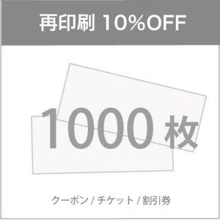 《再印刷10%OFF》1000枚|クーポンチケット・割引券