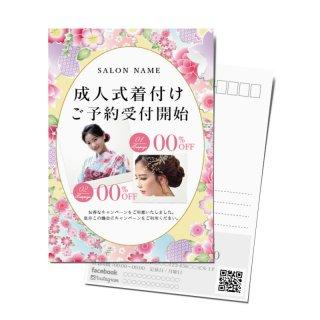 【DMはがき】サロンキャンペーンポストカードデザイン22