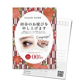 【DMはがき】サロンキャンペーンポストカードデザイン24