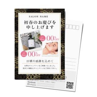 【DMはがき】サロンキャンペーンポストカードデザイン25