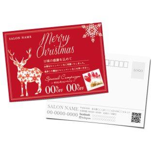 【DMはがき】クリスマスキャンペーンデザイン01
