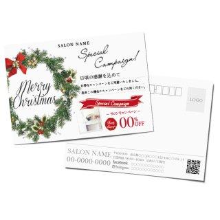 【DMはがき】クリスマスキャンペーンデザイン02