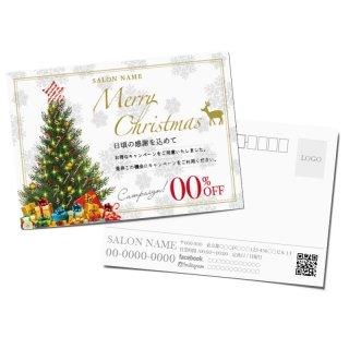 【DMはがき】クリスマスキャンペーンデザイン05
