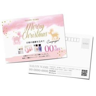 【DMはがき】クリスマスキャンペーンデザイン07