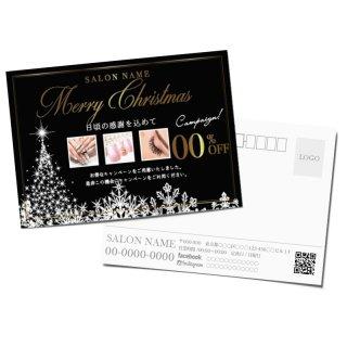 【DMはがき】クリスマスキャンペーンデザイン08