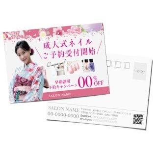 【DMはがき】年賀状・和柄デザインテンプレート04