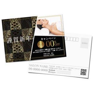 【DMはがき】年賀状・和柄デザインテンプレート06