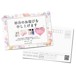 【DMはがき】年賀状・和柄デザインテンプレート08