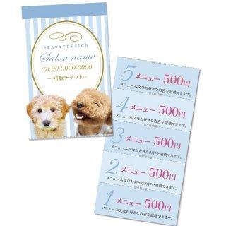 【回数券チケット】ペットサロン・トリミングデザインテンプレート04