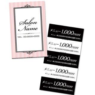 【回数券チケット】ストライプデザインテンプレート01