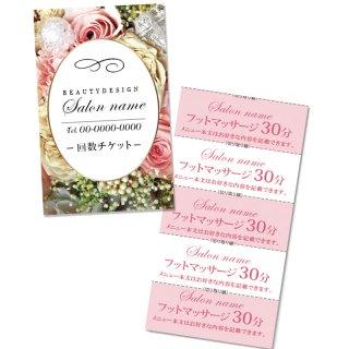 【回数券チケット】フラワーデザインテンプレート03