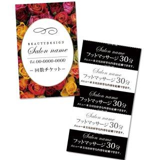 【回数券チケット】フラワーデザインテンプレート04