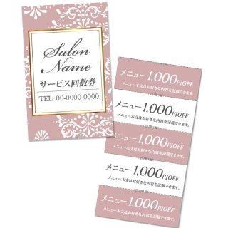 【回数券チケット】ダマスクデザインテンプレート02